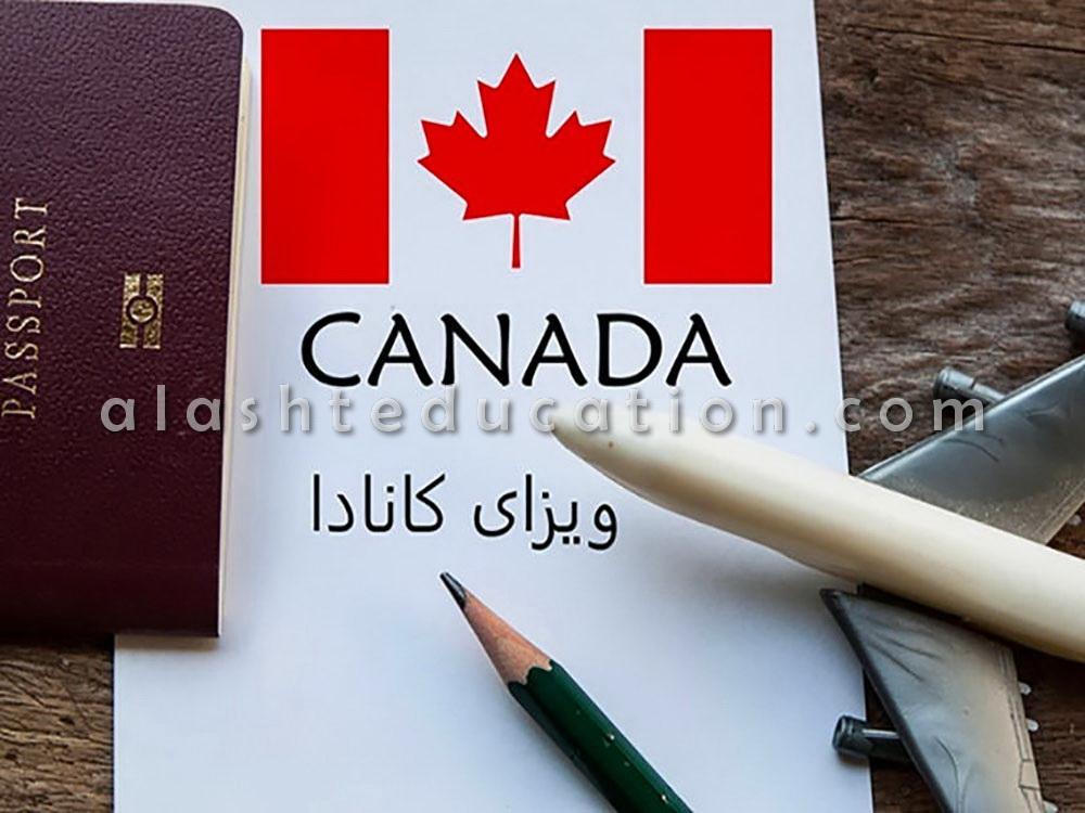 مشاوره اخذ ویزای دانشجویی کانادا